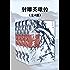 金庸作品集:射雕英雄传(新修版)(全4册)