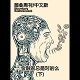 商业周刊/中文版:金融家总是对的么(下)