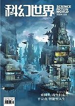《科幻世界》2014年第三期