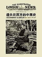 遗失在西方的中国史 :《伦敦新闻画报》记录的民国 1926 ~ 1949(全四册)(第四册1939~1949)