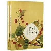 古文观止译注评(套装共2册)