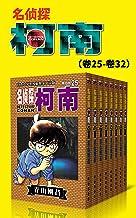 名侦探柯南(第4部:卷25~卷32) (超人气连载26年!无法逾越的推理日漫经典!日本国民级悬疑推理漫画!执着如一地追寻,因为真相只有一个!官方授权Kindle正式上架! 4)