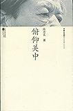 俯仰关中 (茅盾文学奖获奖者散文丛书)