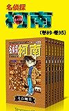 名侦探柯南(第12部:卷89~卷95) (超人气连载26年!无法逾越的推理日漫经典!日本国民级悬疑推理漫画!执着如一地追寻,因为真相只有一个!官方授权Kindle正式上架! 12)