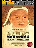 活著就為征服世界:蒙古帝國史(全景式解密蒙古帝國的盛衰歷程) (時間的軌跡-不可遺忘的歷史系列 38)