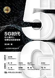 5G时代——什么是5G,它将如何改变世界(都在说中国5G世界领先,华为5G专利领跑?带你迅速了解5G,共同展望全新未来)