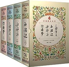 中国四大名著·价值阅读(足本典藏)(套装共4册)