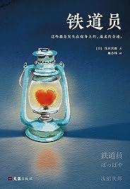 铁道员(读客熊猫君出品。同名电影由高仓健、广末凉子主演,狂揽日本电影学院奖九大奖项。)
