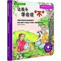 """儿童情绪管理与性格培养绘本(第1辑):让孩子学会说""""不"""""""