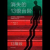 消失的13级台阶(荣获日本推理小说至高荣誉江户川乱步奖!是否值得为一场痛快的复仇,陪葬掉自己的人生?)