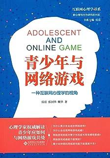 青少年与网络游戏:一种互联网心理学的视角 (京师心理研究书系)