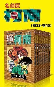 名侦探柯南(第5部:卷33~卷40) (超人气连载26年!无法逾越的推理日漫经典!日本国民级悬疑推理漫画!执着如一地追寻,因为真相只有一个!官方授权Kindle正式上架! 5)