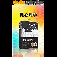 性心理学(套装全2册) (潘光旦翻译,性心理学的百科全书!)