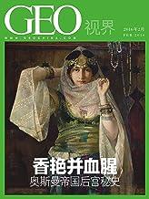 香艳并血腥——奥斯曼帝国后宫秘史(总第009期) (GEO视界)