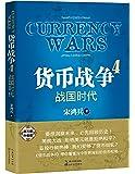 货币战争4:战国时代(升级版)