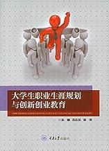 大学生职业生涯规划与创新创业教育