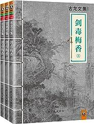 古龙文集·剑毒梅香(套装共3册)(读客知识小说文库)