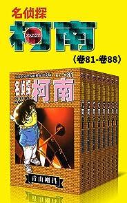 名侦探柯南(第11部:卷81~卷88) (超人气连载26年!无法逾越的推理日漫经典!日本国民级悬疑推理漫画!执着如一地追寻,因为真相只有一个!官方授权Kindle正式上架! 11)