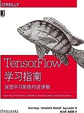 TensorFlow学习指南:深度学习系统构建详解 (O'Reilly精品图书系列)