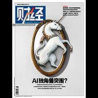 《财经》2018年第15期 总第532期 旬刊