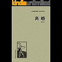 离婚 (人文阅读与收藏•良友文学丛书)