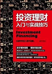 投资理财入门与实战技巧(领先的投资理念,简单的理财工具,丰富的实战技巧,这是一本把投资理财融入生活的私人定制投资理财读物)