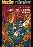 古格王宫壁画·科迦寺壁画(以公元16世纪以前西藏境内的七座古代寺院的壁画遗存为主题,反映早期西藏民间绘画艺术的风貌。其中众多资料首次出版。) (典藏中国·中国古代壁画精粹)