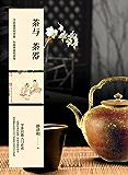 茶与茶器:学茶识器入门必读之作 追溯饮茶的起源,探索茶器的演变,深度解析饮茶方式与茶器审美的交互影响。