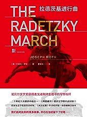拉德茨基进行曲(一首奥匈帝国的挽歌——两位诺贝尔文学奖获得者联袂推荐)