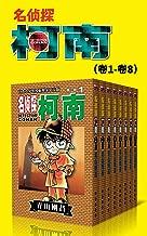 名侦探柯南(第1部:卷1~卷8) (超人气连载26年!无法逾越的推理日漫经典!日本国民级悬疑推理漫画!执着如一地追寻,因为真相只有一个!官方授权Kindle正式上架! 1)