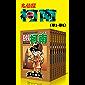 名偵探柯南(第1部:卷1~卷8) (超人氣連載26年!無法逾越的推理日漫經典!日本國民級懸疑推理漫畫!執著如一地追尋,因為真相只有一個!官方授權Kindle正式上架! 1)