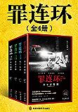 罪连环(全4册)(真实案例改编!天涯社区年度十佳小说!点击量超过5500万!环环相扣的诡异罪案!)