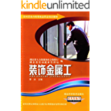 装饰金属工 (农村劳动力转移就业职业培训教材丛书)