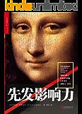 """先發影響力 (""""股神""""沃倫·巴菲特、查理·芒格聯袂推薦!)"""