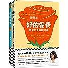 复旦名师陈果:好的孤独+好的爱情(套装共2册)