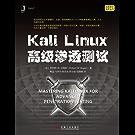 Kali Linux高级渗透测试 (信息安全技术丛书)