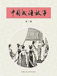 中国成语故事·第二册 (中国成语故事连环画)