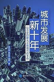 城市發展新十年:以歷史的眼光還原城市的本色