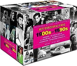 照片里的20世纪全球史(中英双语)(套装共10册)