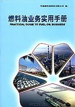 燃料油业务实用手册
