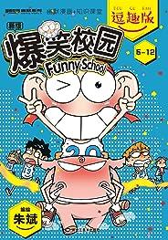爆笑校园逗趣版5-12(套装共8册)