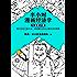 半小時漫畫經濟學:生活常識篇(漫畫科普開創者二混子新作!全網粉絲700萬!用特別搞笑的方式,講清楚特別艱深的經濟學原理。)