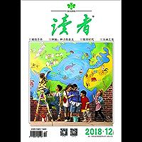 读者 半月刊 2018年12期