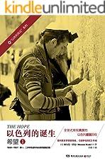 以色列的诞生:希望.1(普利策文学奖获得者全景式展现以色列建国历程,揭开第一、二次的中东战争与以色列复国之路!) (博集历史典藏馆)