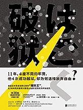 """破狱【第36届读卖文学奖获奖作品,真实取材创造日本犯罪记录""""越狱王""""。比《肖申克的救赎》《基督山伯爵》更真实的牢狱经历。】"""