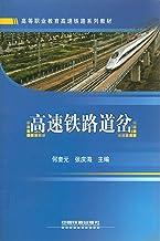 高等职业教育高速铁路系列教材:高速铁路道岔