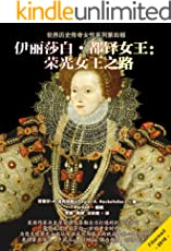 伊丽莎白都铎女王:荣光女王之路(世界历史传奇女性系列第四部:美国作家历史学家洛克菲勒又一力作!带您走进童贞女王伊丽莎白一世的黄金时代。)