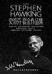史蒂芬·霍金作品集(套裝共8冊,和宇宙之王對話,探索時間與空間的核心秘密)