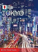 穷游锦囊:东京