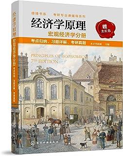经济学原理 宏观经济学分册 考点归纳、习题详解、考研真题